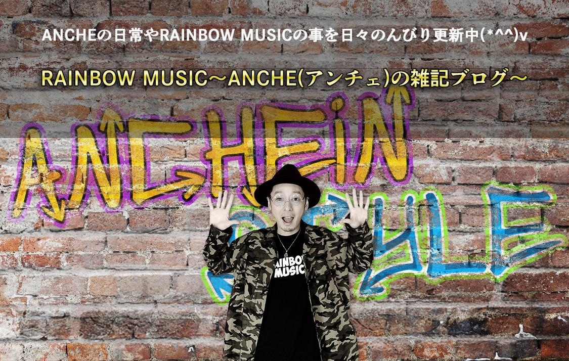 RAINBOWMUSIC(レインボーミュージック)~ANCHE(アンチェ)のブログ~
